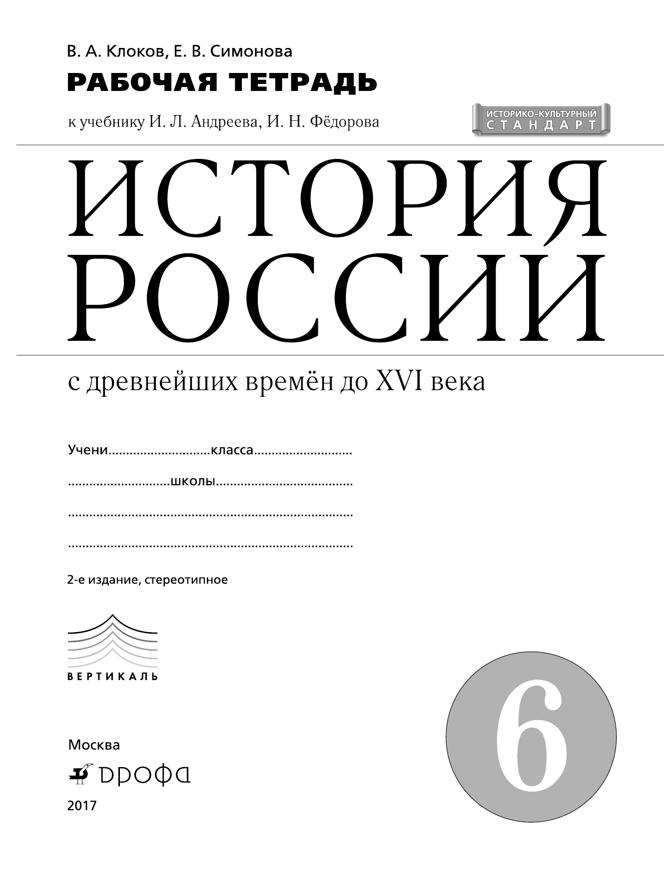 Гдз По Истории России 6 Класс Андреев И Федоров Рабочая Тетрадь