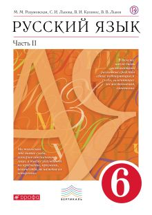 ПООП. Русский язык. 6 класс. Учебник. В 2 ч. 2 часть. обложка книги