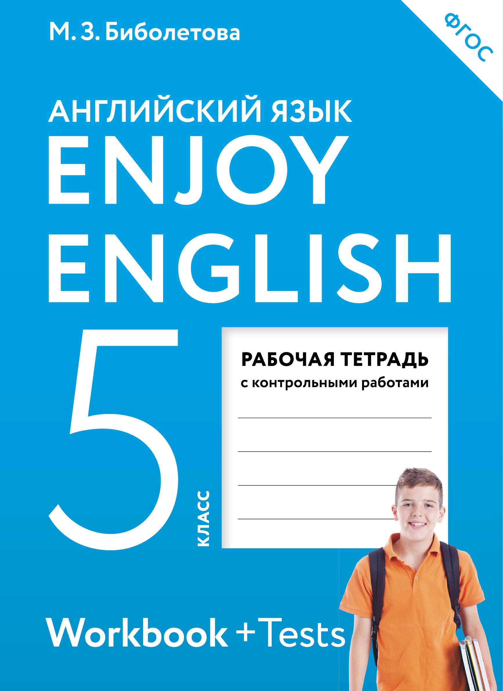Enjoy English/Английский с удовольствием. 5 класс. Рабочая тетрадь