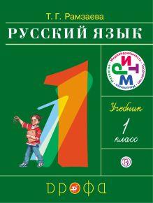 Рамзаева Т.Г. - Русский язык.1 класс. Учебник. обложка книги