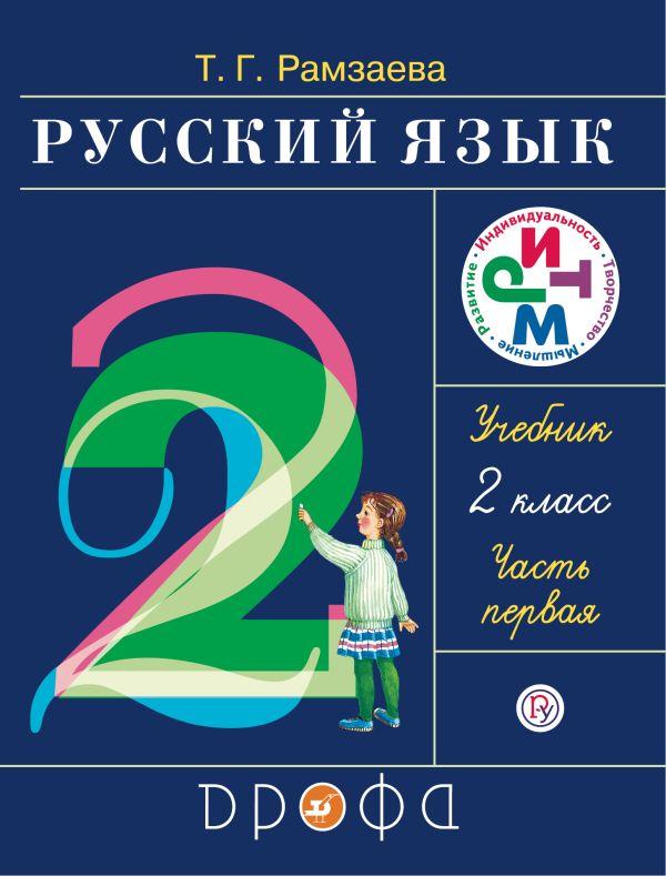 Русский язык. 2 класс. Учебник. Часть 1. Рамзаева Т.Г.