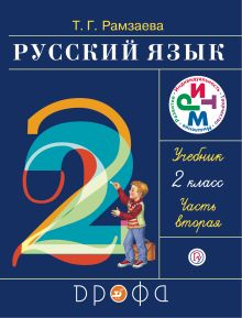 Рамзаева Т.Г. - Русский язык. 2 класс. Учебник. Часть 2. обложка книги
