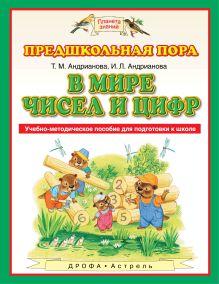 Андрианова Т.М., Андрианова И.Л. - В мире чисел и цифр обложка книги