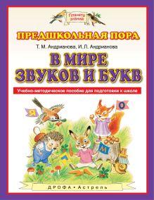 Андрианова Т.М. - В мире звуков и букв. 5-7 лет. Учебно-методическое пособие для подготовки к школе обложка книги