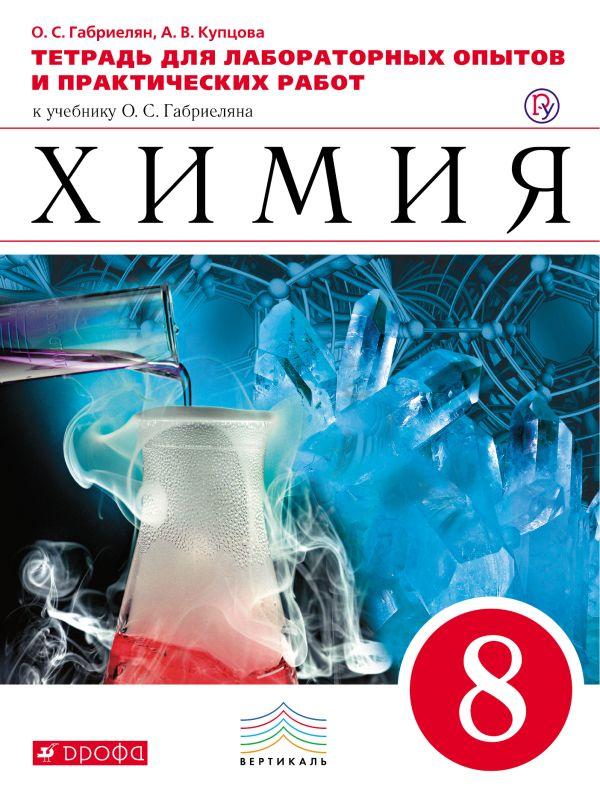 Учебник химия 8 класс габриелян 2009 » vseuchebniki. Net школьные.