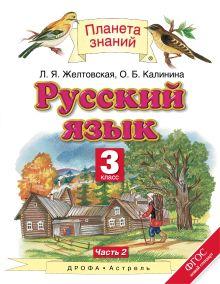 Желтовская Л.Я., Калинина О.Б. - Русский язык. 3 класс. В 2 ч. Ч. 2 обложка книги