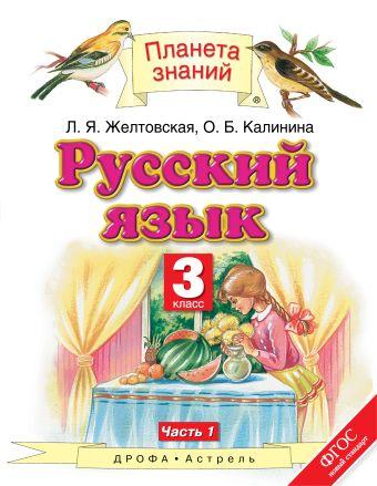 Русский язык. 3 класс. Учебник. В 2-х частях. Часть 1 Желтовская Л.Я., Калинина О.Б.