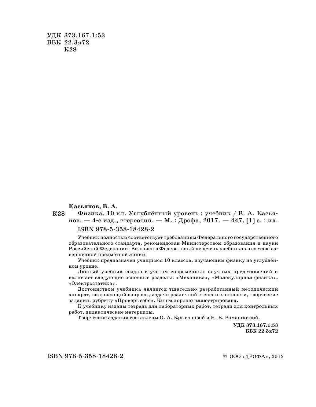 Физика. 11 Класс Касьянов Базовый Уровень Решебник