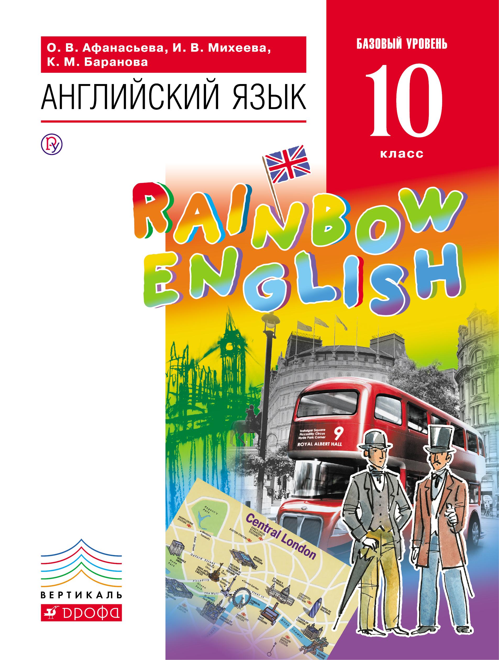 язык уровень английский решебник к учебнику