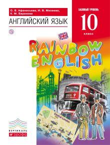 Афанасьева О.В., Михеева И.В., Баранова К.М. - Английский язык. Базовый уровень. 10 класс. Учебник обложка книги