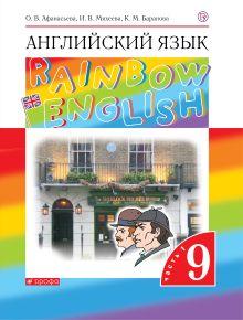Английский язык. 9 класс. Учебник в 2-х частях. Часть 1 обложка книги