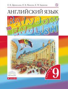 Английский язык. 9 класс. Учебник в 2-х частях. Часть 2 обложка книги