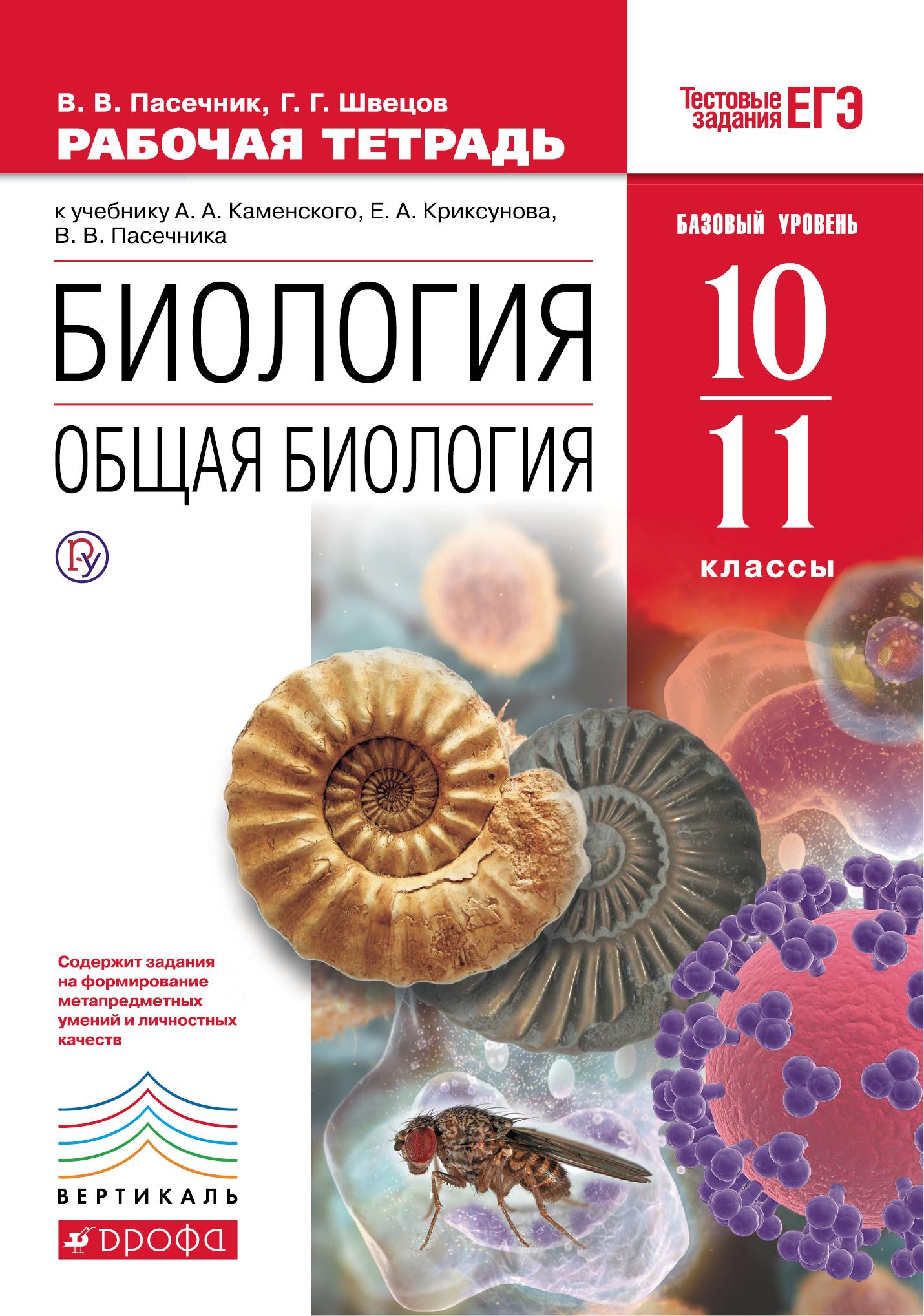 Общая биология. 10-11 классы. Базовый уровень. Рабочая тетрадь (С тестовыми заданиями ЕГЭ) (Красный) ВЕРТИКАЛЬ