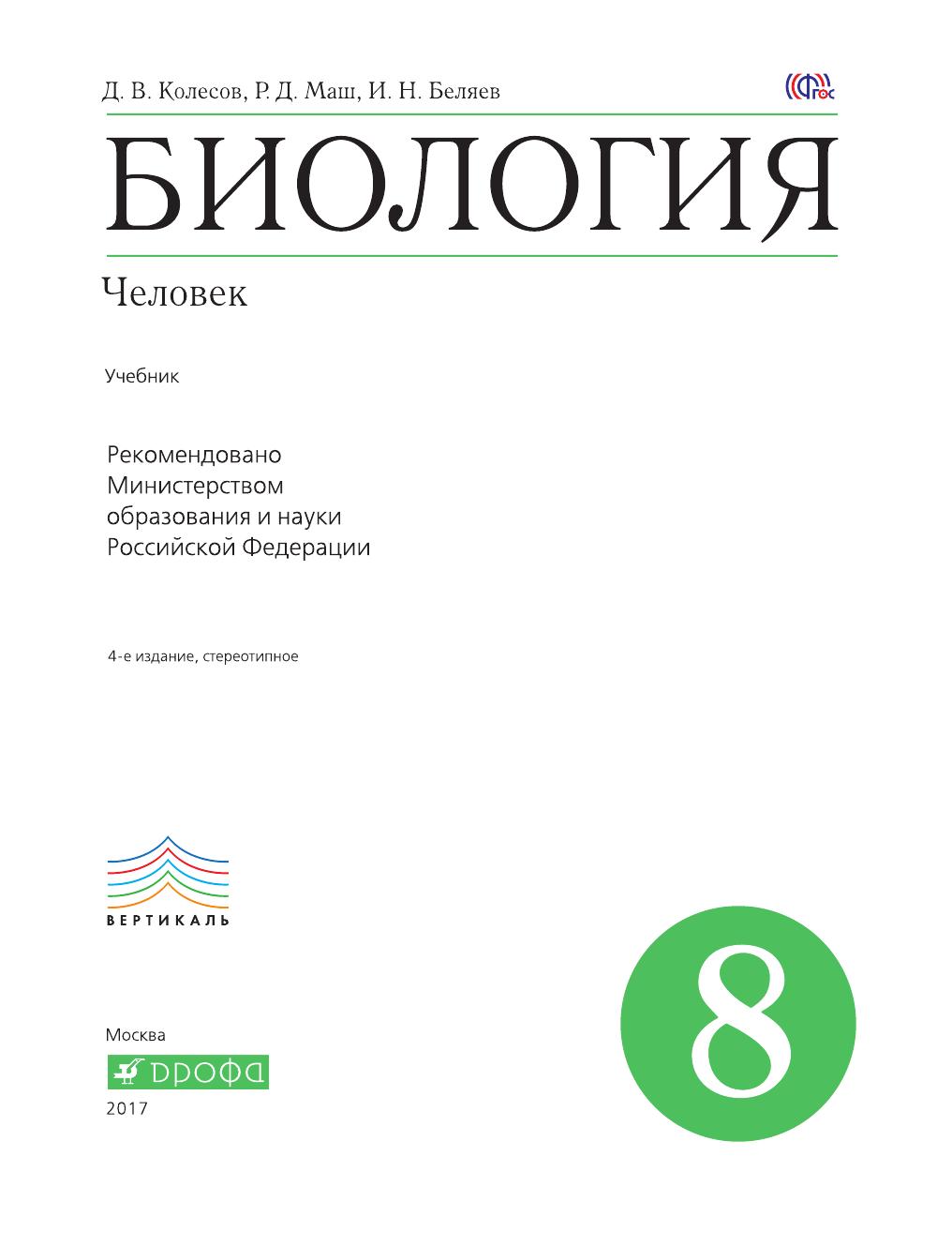 Гдз по биологии учебник 9 класс каменский