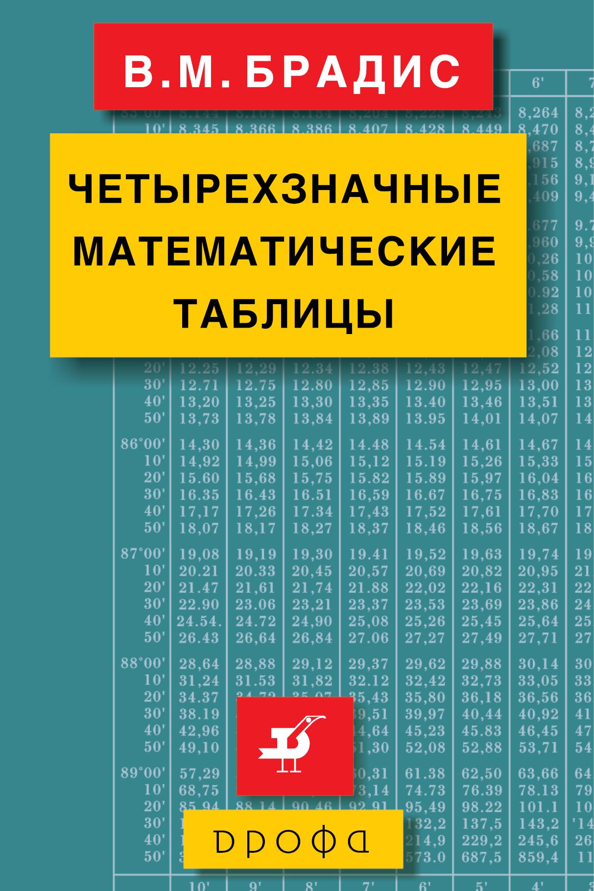 Четырехзначные математические таблицы ( Брадис В.М.  )