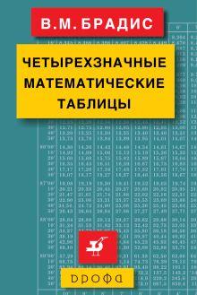 Брадис В.М. - Четырехзначные мат.табл. обложка книги
