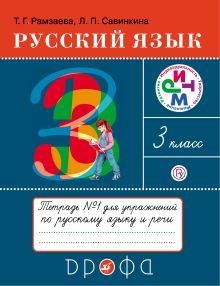 Рамзаева Т.Г., Савинкина Л.П. - Русский язык 3кл.Тетрадь для упражнений. N1.РИТМ обложка книги