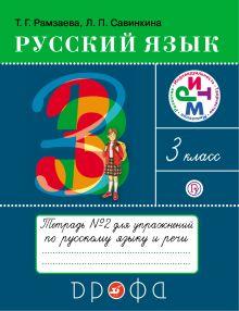 Рамзаева Т.Г., Савинкина Л.П. - Русский язык 3кл.Тетрадь для упражнений. N2.РИТМ обложка книги