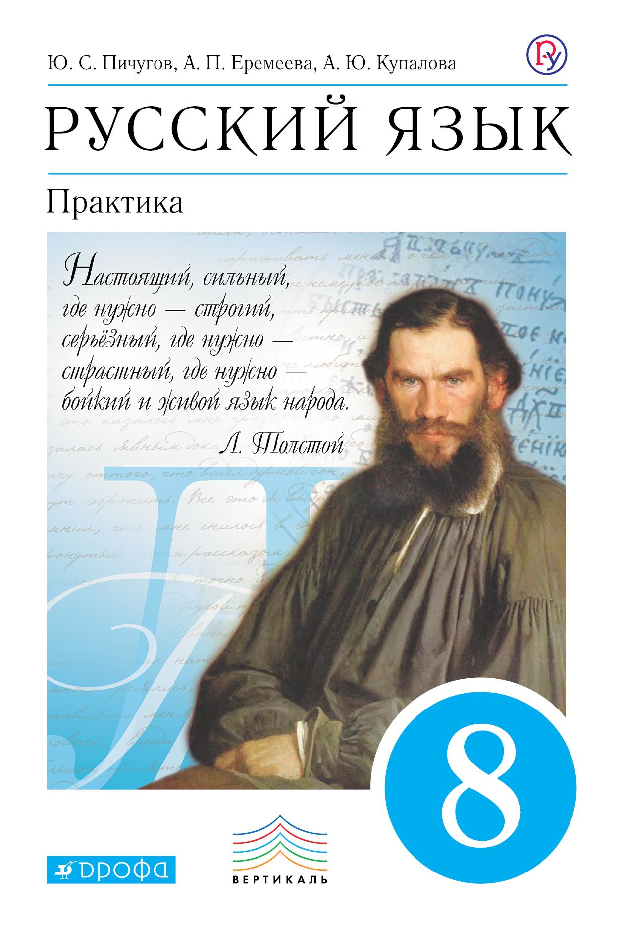Русский язык. Практика. 8кл. Учебник. ВЕРТИКАЛЬ ФГОС
