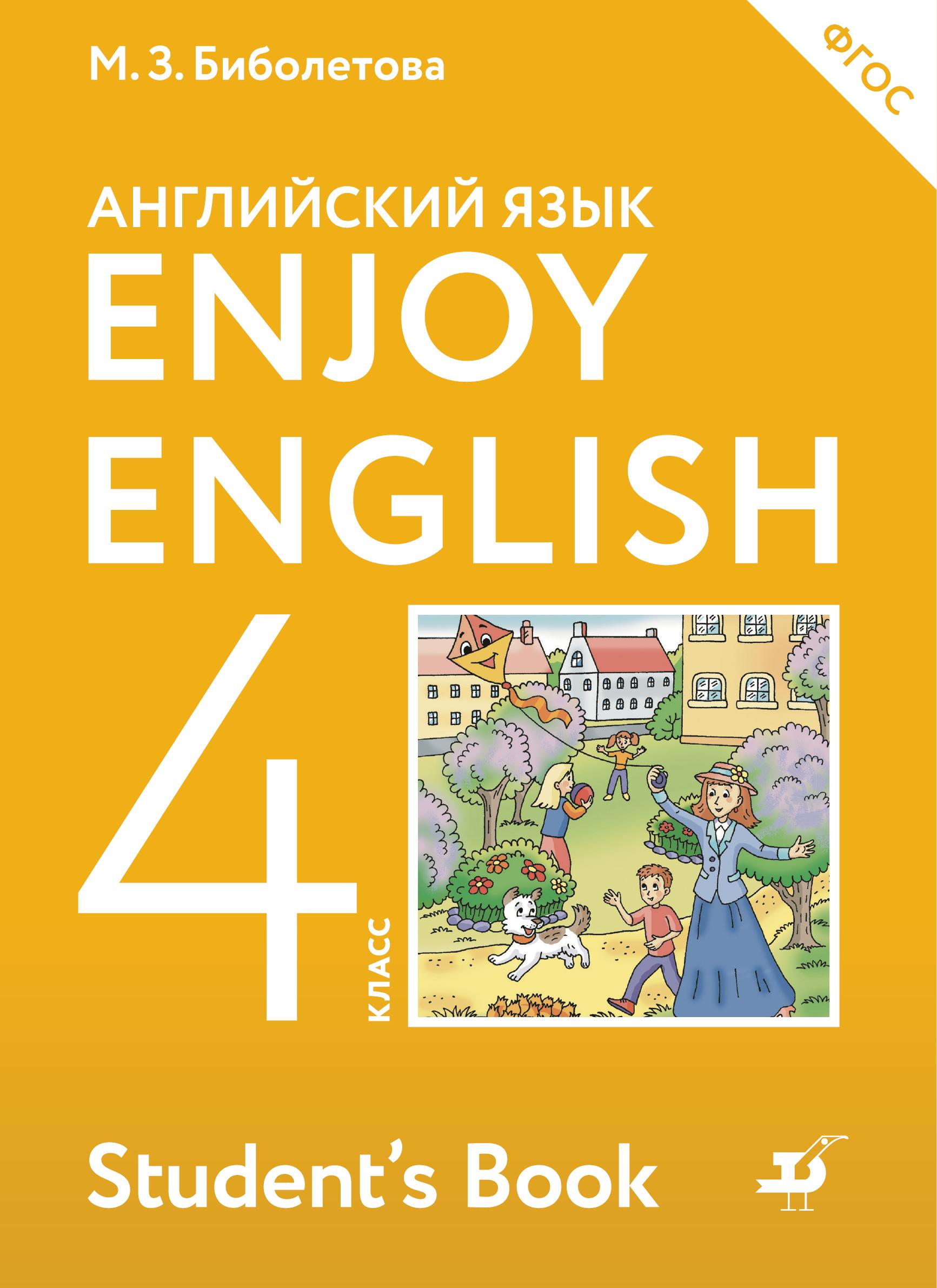 Enjoy English/Английский с удовольствием. 4 класс. Учебник