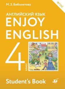 Биболетова М.З. - Enjoy English/Английский с удовольствием. 4 класс учебник обложка книги