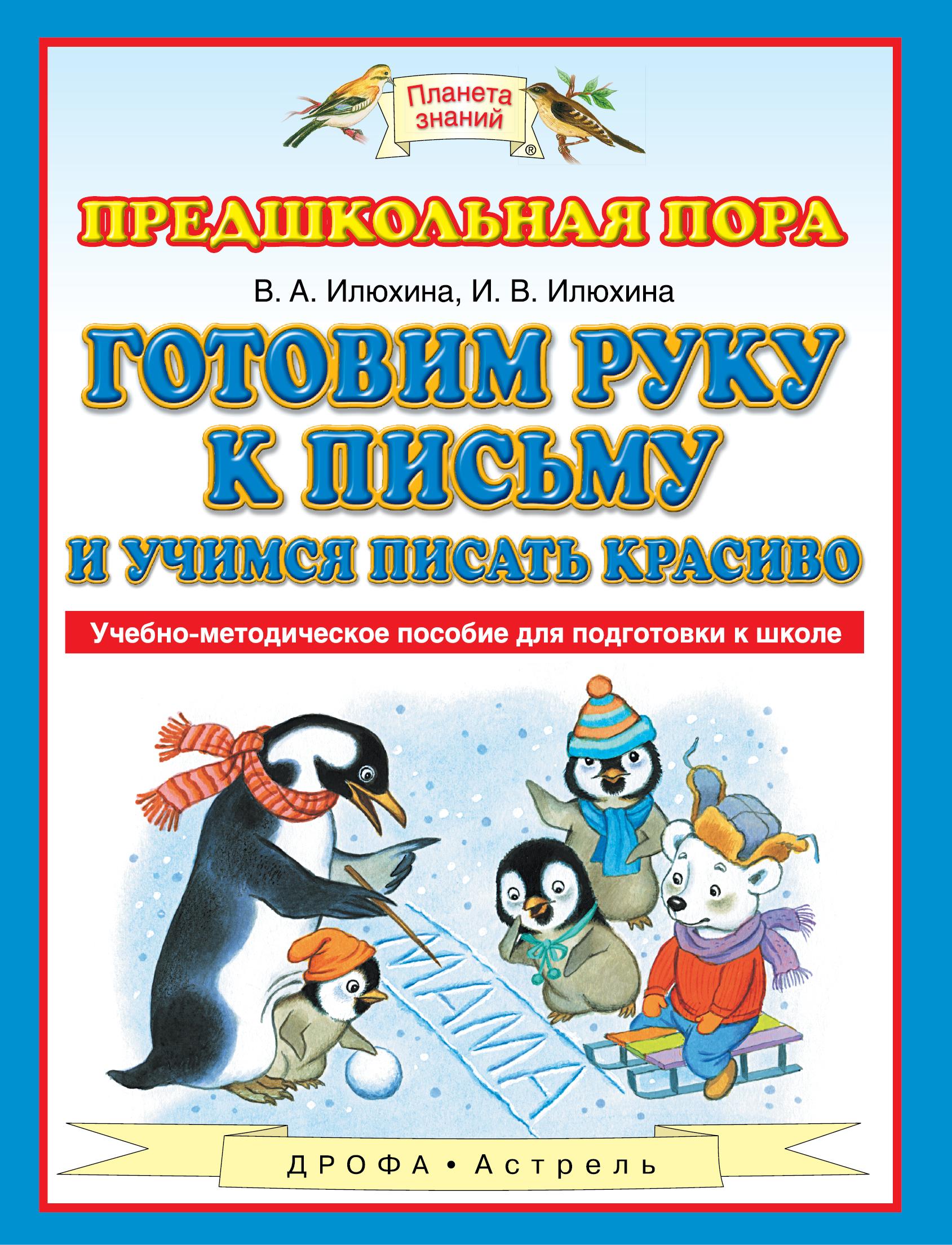 Готовим руку к письму и учимся писать красиво. 5-7 лет. Учебно-методическое пособие для подготовки к школе