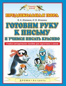 Илюхина В.А. - Готовим руку к письму и учимся писать красиво обложка книги