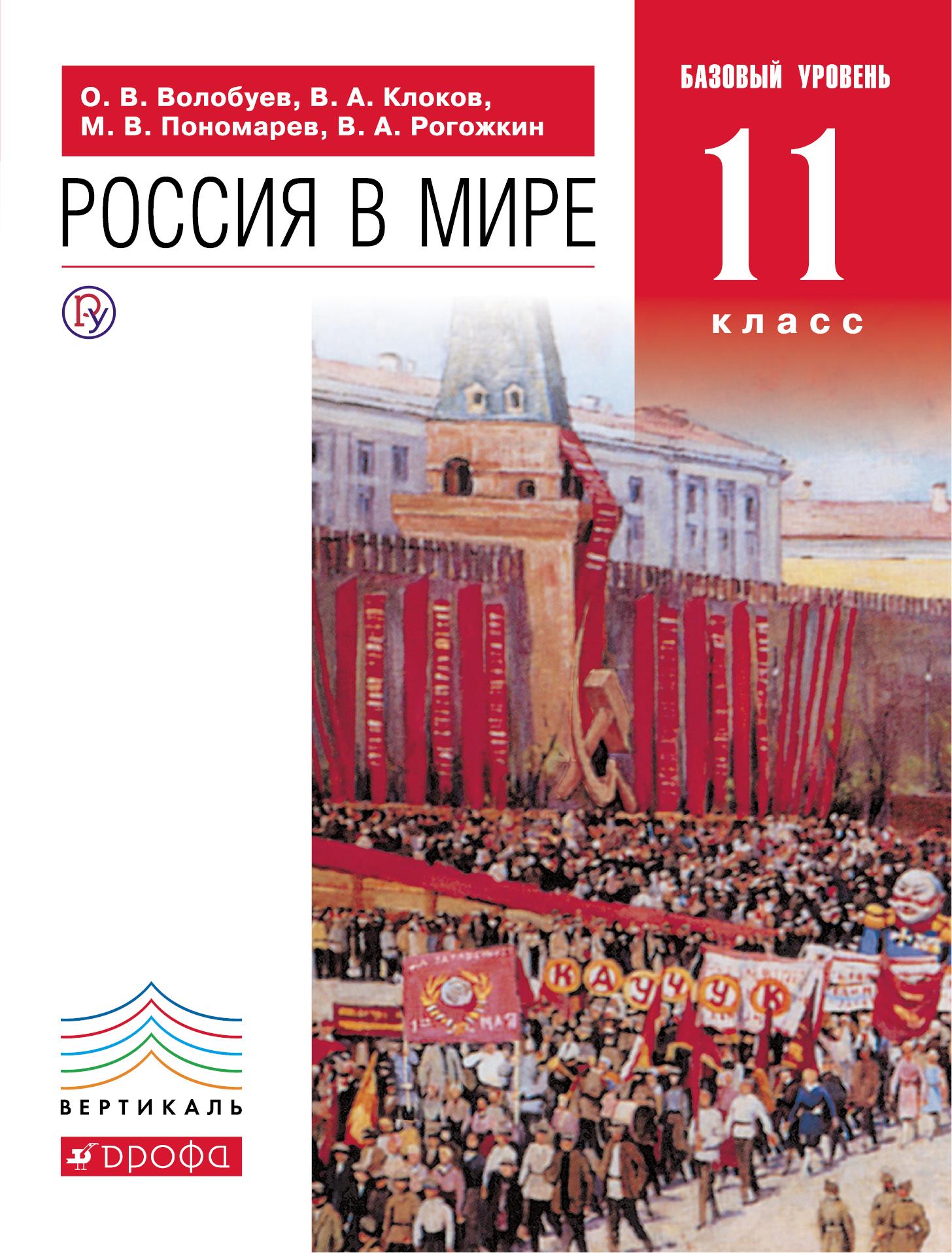 гдз россия и мир волобуев 11