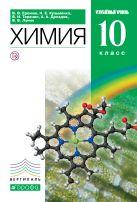Химия.10 класс. Учебник. Углубленный уровень