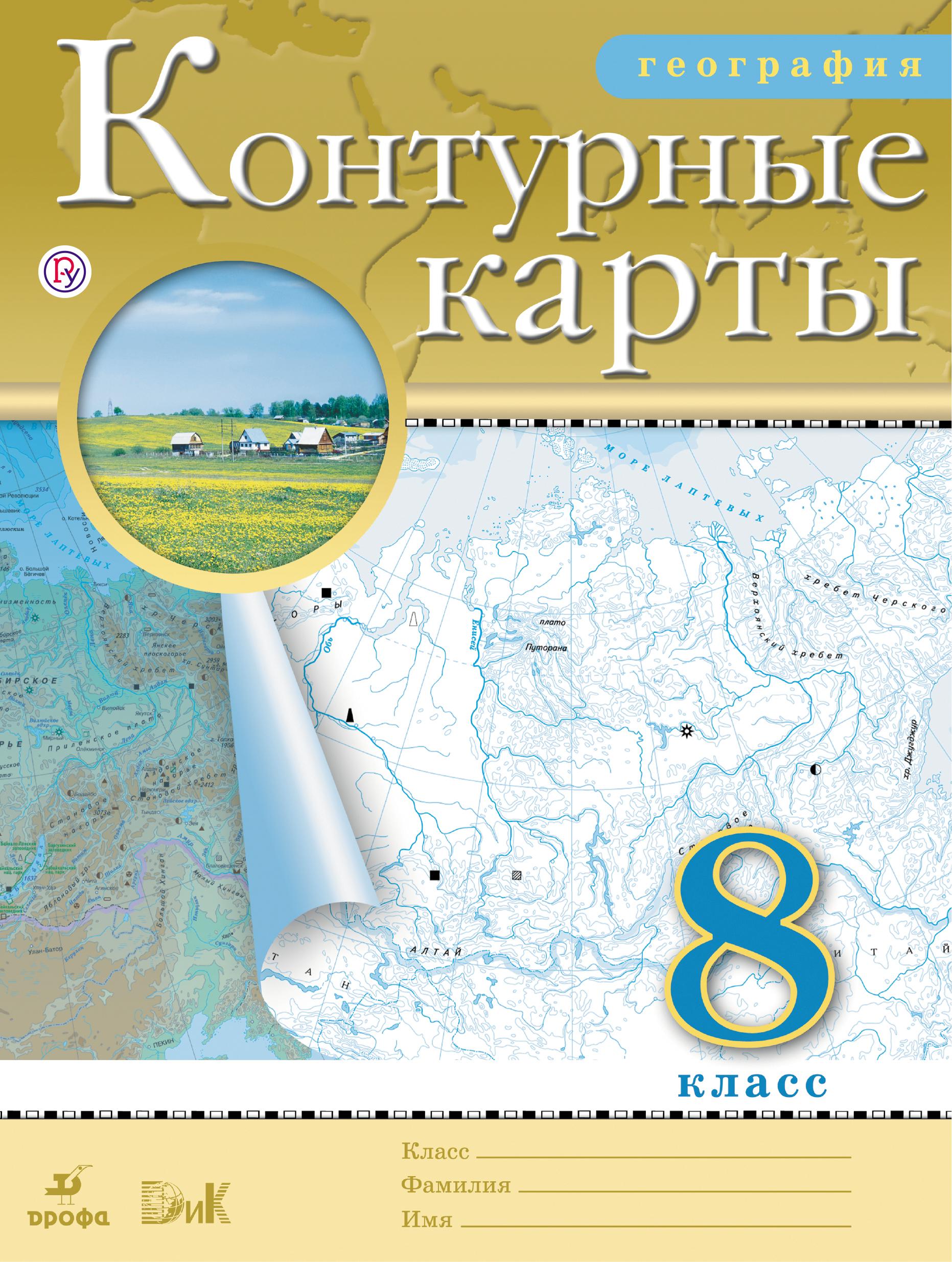география физическая география россии 8 класс гдз