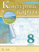 ГДЗ решебники по географии для 511 классов