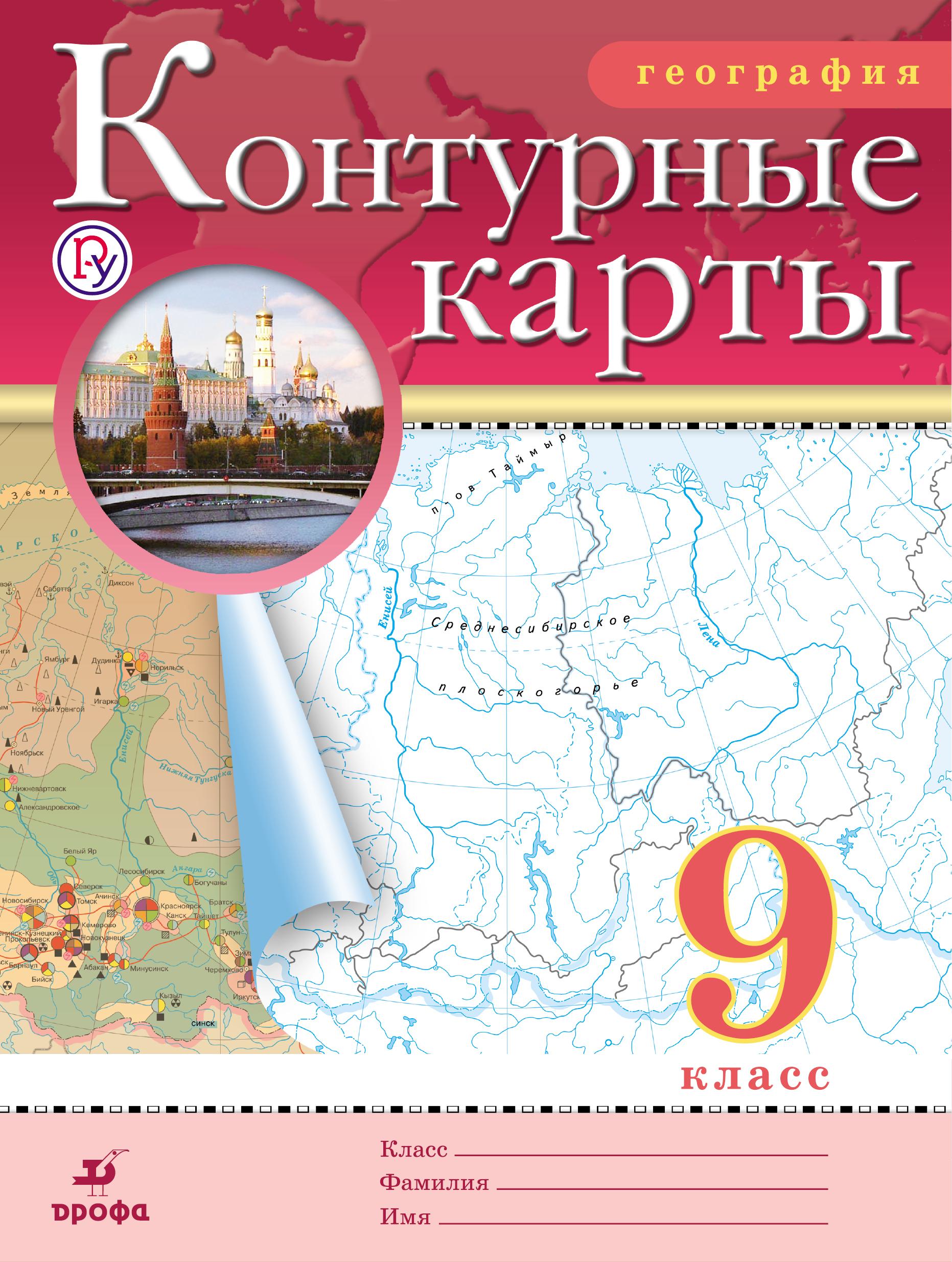 Готовые контурные карты 9 класс издательство дик