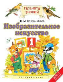Сокольникова Н.М. - Изобразительное искусство. 1 класс. Учебник. обложка книги