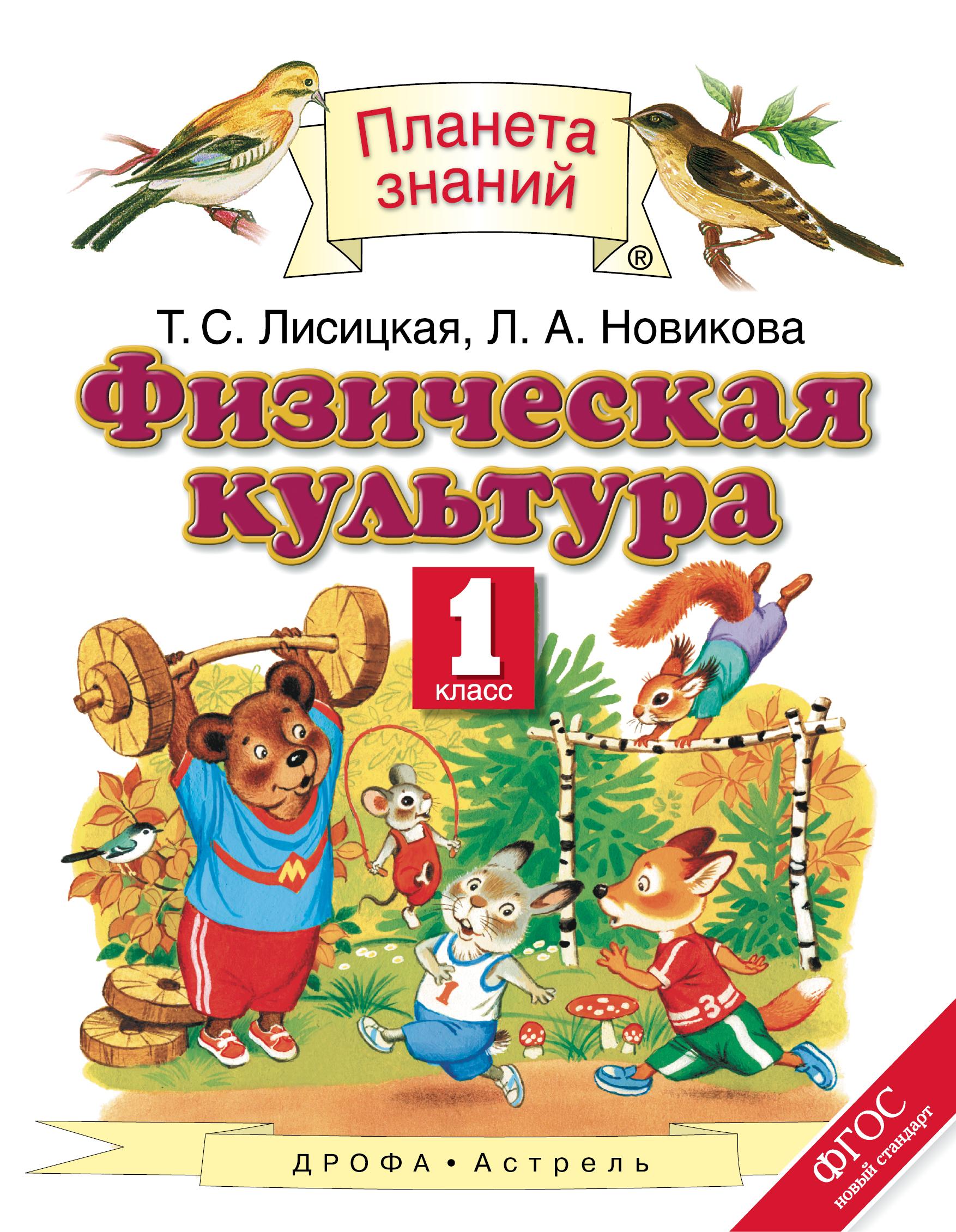 Физическая культура. 1 класс ( Лисицкая Т.С., Новикова Л.А.  )