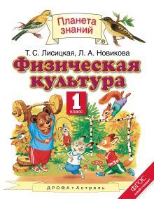 Лисицкая Т.С., Новикова Л.А. - Физическая культура. 1 класс обложка книги