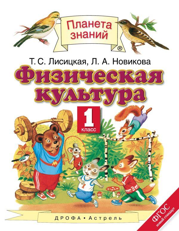 Физическая культура. 1 класс Лисицкая Т.С., Новикова Л.А.