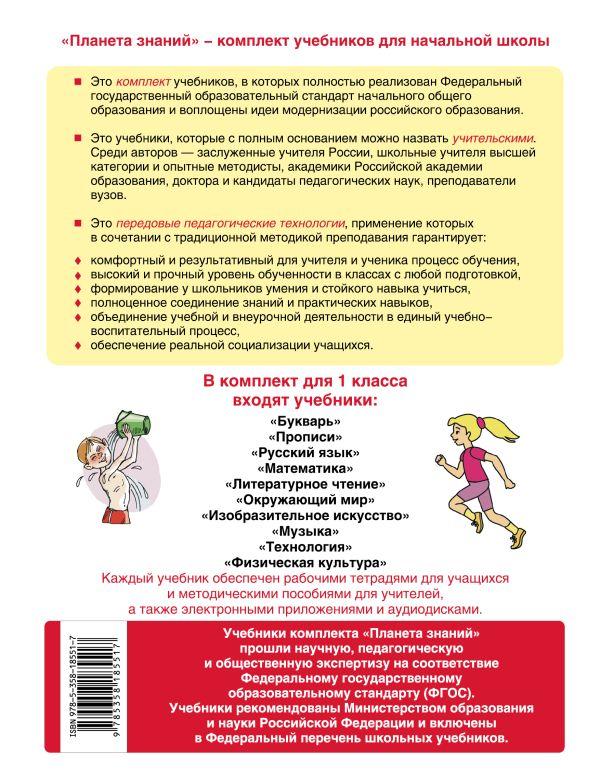 Физическая культура. 1 класс - страница 15