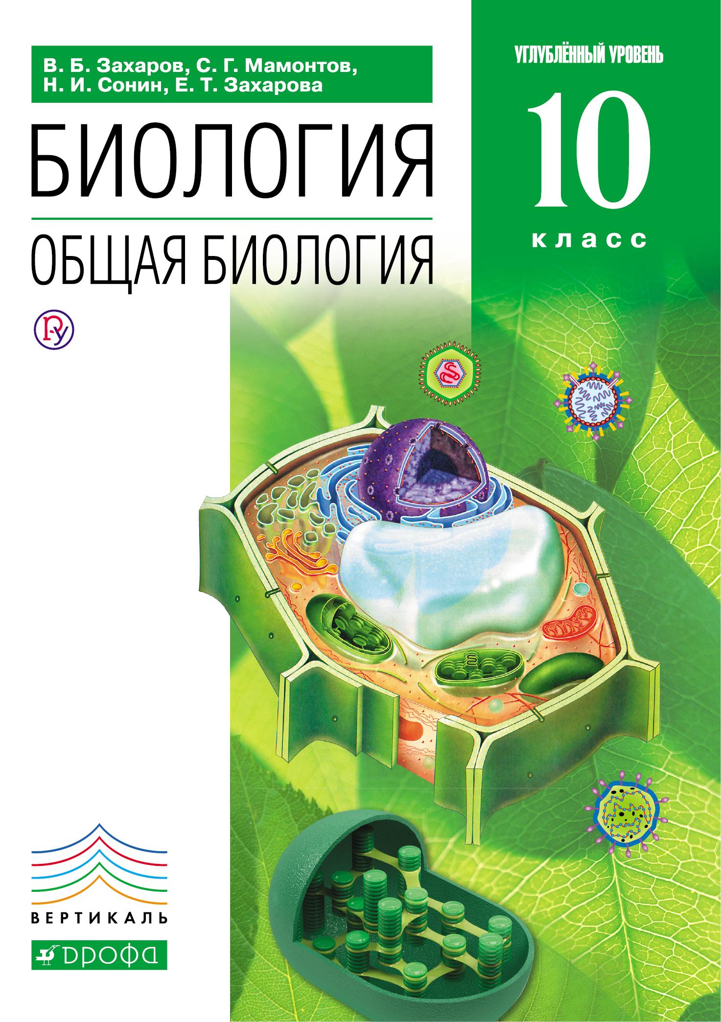 Общая биология. 10 класс. Учебник (углубленный уровень). ВЕРТИКАЛЬ ( Захаров В.Б., Мамонтов С.Г.,  )