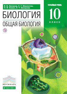 Захаров В.Б., Мамонтов С.Г., - Общая биология. 10 класс. Учебник (углубленный уровень). ВЕРТИКАЛЬ обложка книги