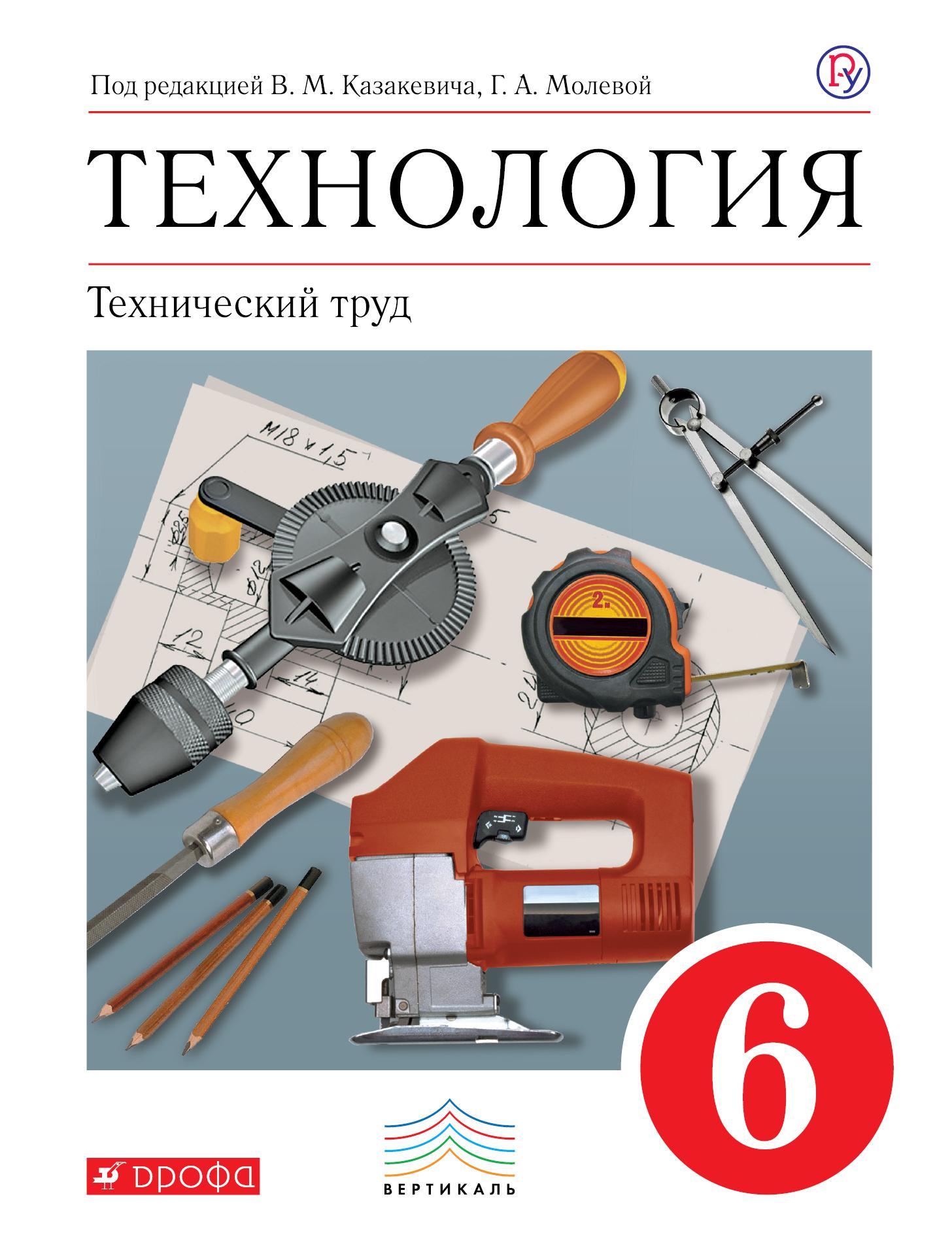 Технология. Технический труд. 6 кл . Учебник. ВЕРТИКАЛЬ