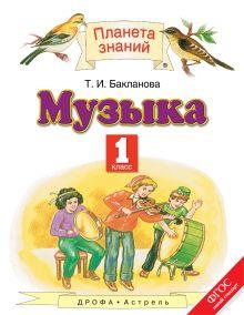 Бакланова Т.И. - Музыка. 1 класс обложка книги