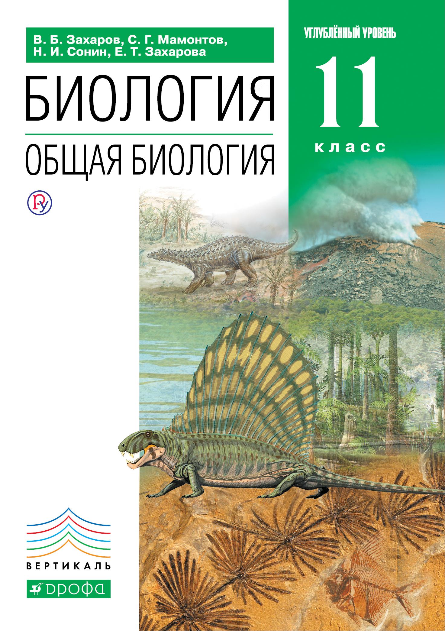 Биология. Общая биология. 11 класс. Углубленный уровень. Учебник ( Захаров В.Б., Мамонтов С.Г., Сонин Н.И.  )