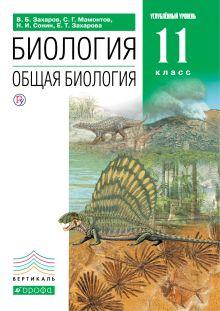 Общая биология. 11 класс. Углубленный уровень. Учебник ВЕРТИКАЛЬ обложка книги