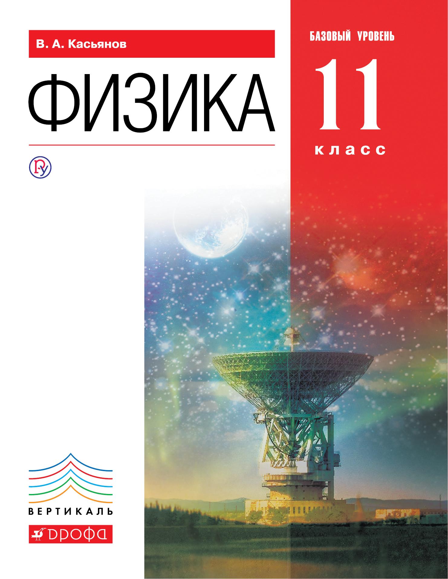 Физика. Базовый уровень.11 класс. Учебник. ( Касьянов В.А.  )