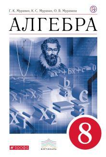 Муравин Г.К., Муравина О.В. - Алгебра. 8 класс. Учебник. обложка книги