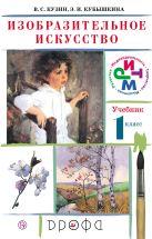 Изобразительное искусство. 1кл. Учебник.РИТМ