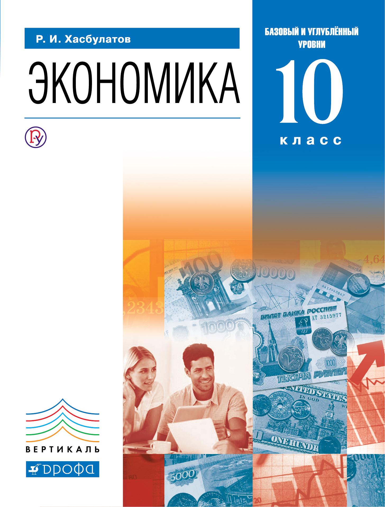 Экономика. 10 класс. Базовый и углубленный уровни. Учебник. ( Хасбулатов Р.И.  )