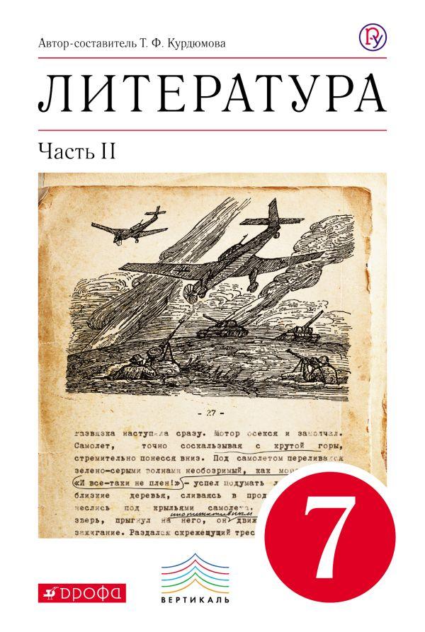 Литература. 7 класс. Учебник. Часть 2 - страница 0