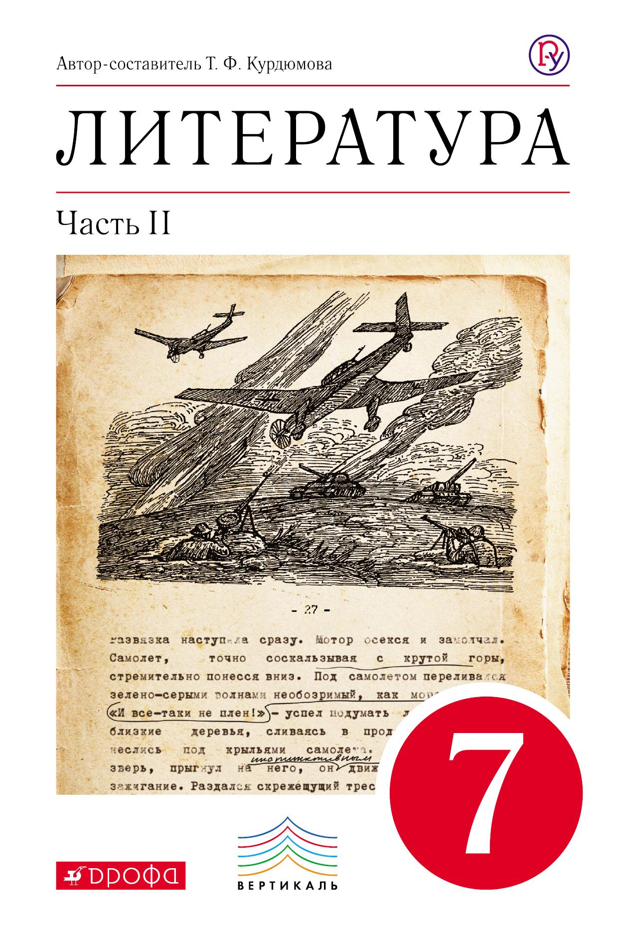 Литература. 7 кл. Учебник. Ч.2. ВЕРТИКАЛЬ
