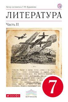 Курдюмова Т.Ф. - Литература. 7 кл. Учебник. Ч.2. ВЕРТИКАЛЬ обложка книги